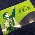 【連載・小池塾第4回」東京都知事 小池氏は、日本を改革している。